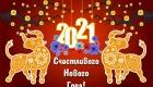 Открытка Счастливого Нового 2021 года