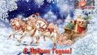 Открытка с Новым 2021 годом - Дед Мороз на тройке