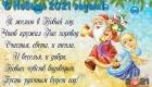 Открытка с Новым 2021 годом - Дед Мороз и Снегурочка