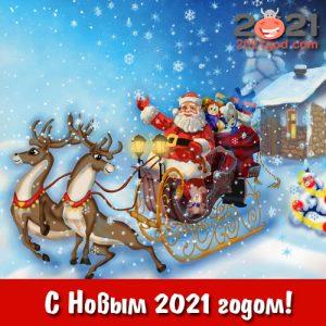 Открытка с Новым 2021 годом с Сантой