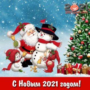 Открытка с Новым 2021 годом с Сантой и снеговиками