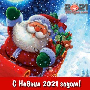 Открытка с Новым 2021 годом - Санта в санях