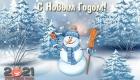 Открытка с Новым 2021 годом со Снеговиком