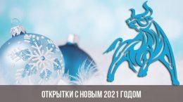 Открытки С Новым 2021 годом