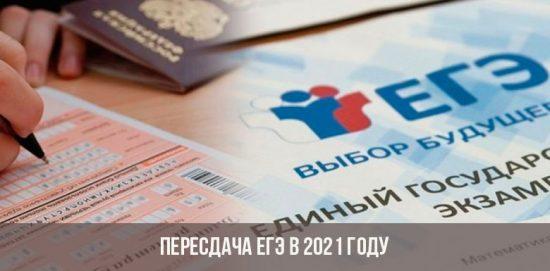 Пересдача ЕГЭ в 2021 году