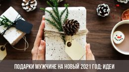 Подарки мужчине на Новый 2021 год: идеи