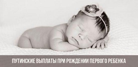 Пособие при рождении ребенка