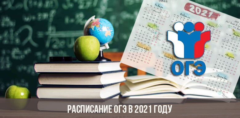 Расписание ОГЭ в 2021 году