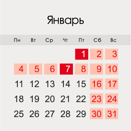 Календарь на январь 2021