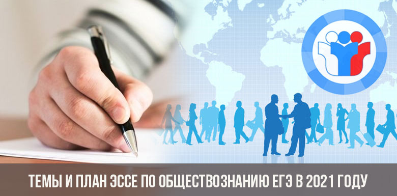 Темы и план эссе по обществознанию ЕГЭ в 2021 году