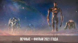 Вечные фильм 2021 года