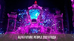 Alfa Future People 2021