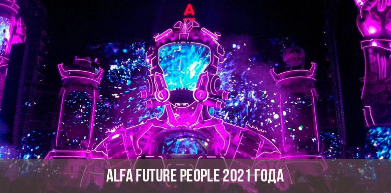 Alfa Future People 2021