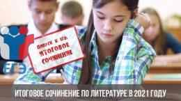 Итоговое сочинение по литературе в 2021 году: темы, направления