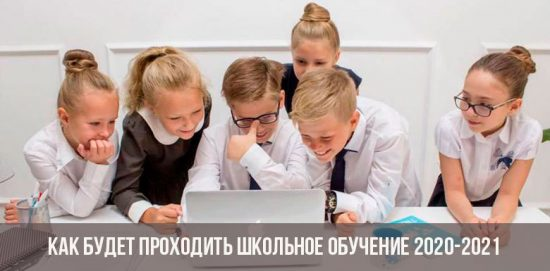 Как будет проходить школьное обучение