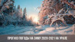 Зима Урал