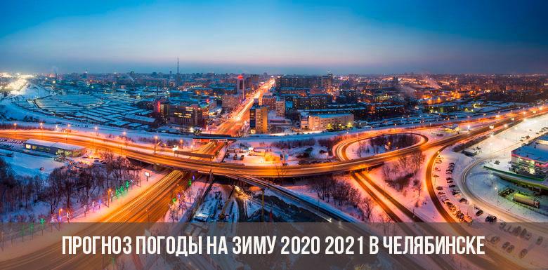 Зима Челябинск