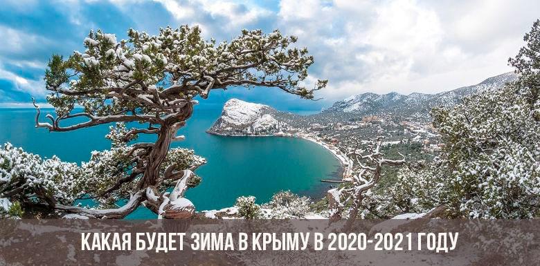 Зима в Крыму 2020-2021
