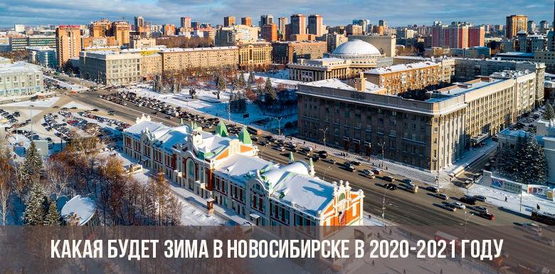 Какой будет зима в Новосибирске