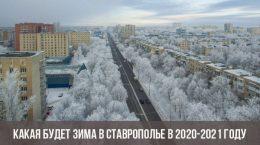 Какая будет зима в Ставрополье в 2020-2021 году
