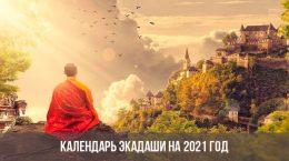 Календарь Экадаши на 2021 год