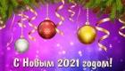 Новогодняя картинка 2021