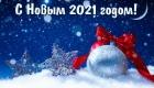Картинки на Новый Год 2021