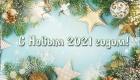 Красивые новогодние картинки на 2021 год