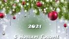 Картинки на Новый 2021 год