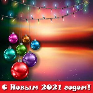 Новогодняя картинки открытка с елочными игрушками на 2021 год