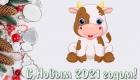Новогодняя картинка на 2021 год с маленьким бычком