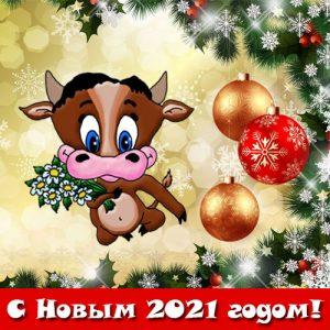 Мини-открытка с маленьким бычком на Новый Год 2021