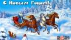 Новогодняя картинка на 2021 год Дед Мороз в санях
