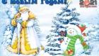 Новогодняя картинка на 2021 год Дед Мороз и Снеговик