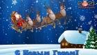 Новогодняя картинка на 2021 год Санта и олени