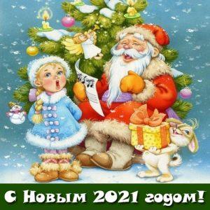 Мини открытка на Новый Год 2021 с Дедом Морозом и Снегурочкой