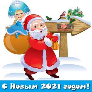 Мини картинка на Новый Год 2021 с Дедом Морозом и Снегурочкой