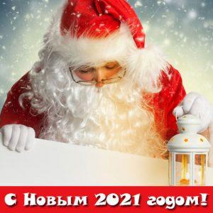 Мини картинка на Новый Год 2021 с Санта-Клаусом