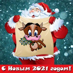Мини картинка на Новый Год 2021 с Санта-Клаусом и Бычком