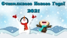Картинки с веселым Снеговичком на Новый Год 2021