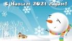 Картинки и открытки со снеговичками на 2021 год