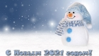 Снеговик - картинка на Новый Год 2021