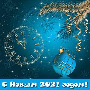 Новогодняя картинка с часами на 2021 год