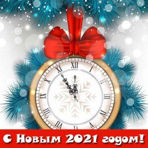 Открытка на Новый Год 2021 с курантами