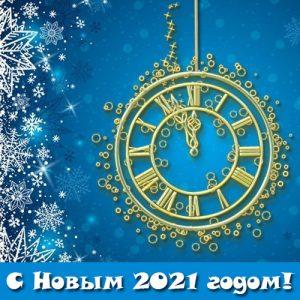Открытка на Новый Год 2021 с часами