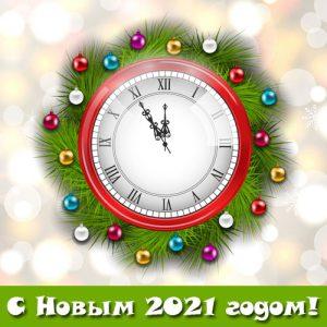 Мини-картинка на Новый Год 2021 с часами