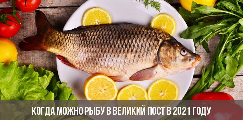 Когда можно рыбу в Великий Пост в 2021 году