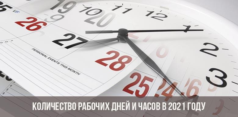 Каледарь часы