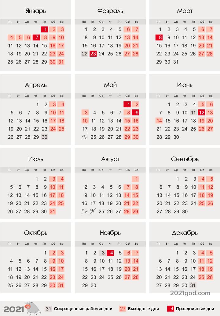 Календарь 2021 года