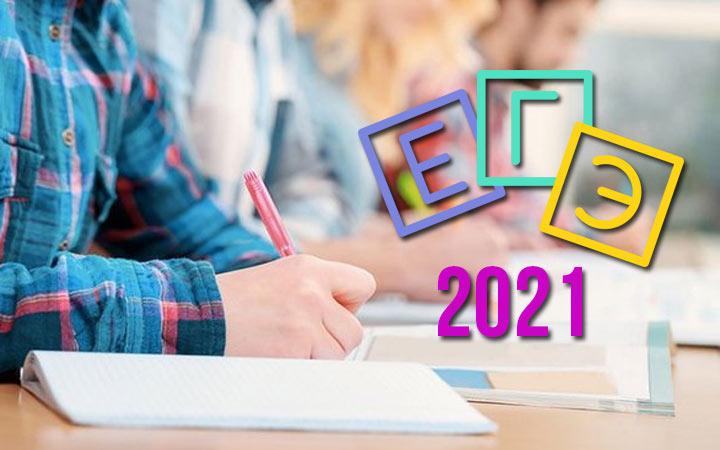 ПО каким критериям в 2021 году будут проверять сочинение на ЕГЭ по русскому языку